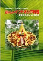 おいしいインドネシア料理の本