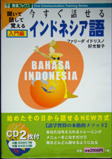 今すぐ話せるインドネシア語